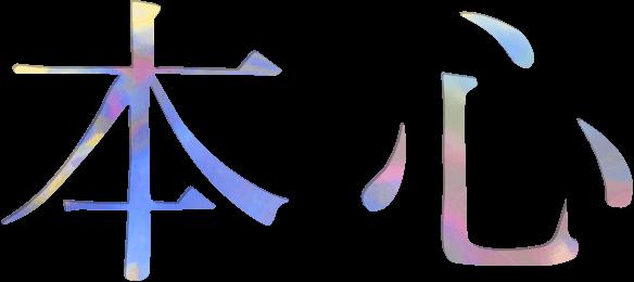 honshin logo