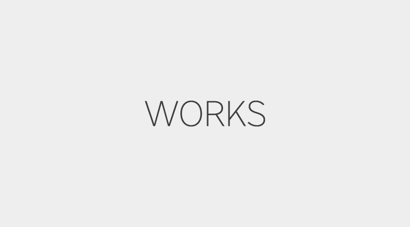 2017年のWORKS