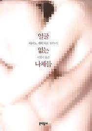 【韓国語版】顔のない裸体たち