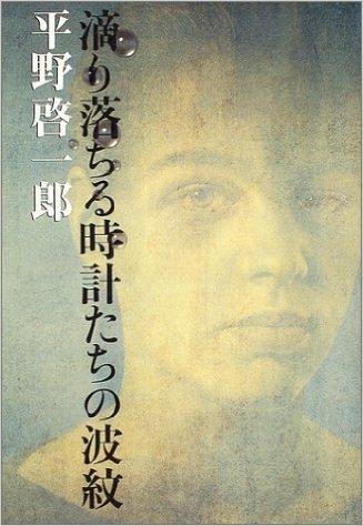 5『滴り落ちる時計たちの波紋』