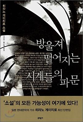 【韓国語版】滴り落ちる時計たちの波紋