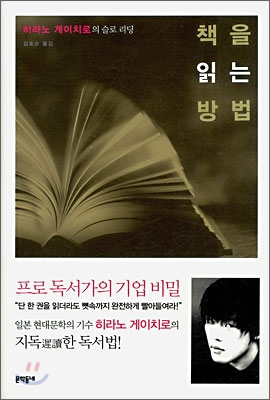 【韓国語版】本の読み方 スロー・リーディングの実践