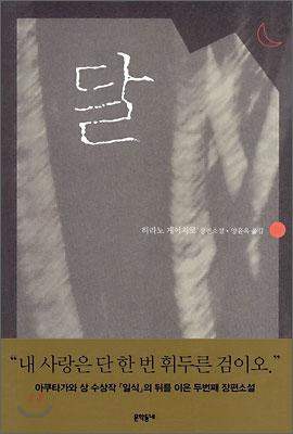 【韓国語版】一月物語