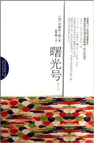 【中国語簡体字版】ドーン