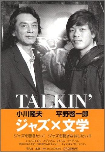 TALKIN'ジャズ×文学