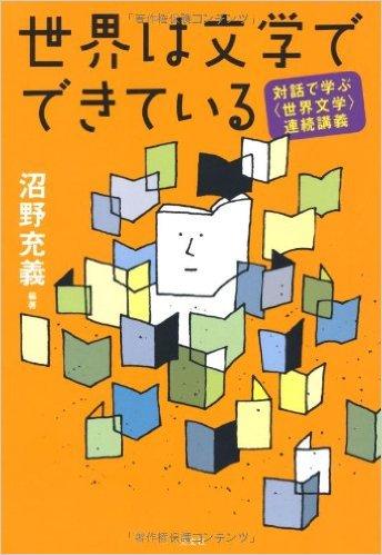 世界は文学でできている 対話で学ぶ〈世界文学〉連続講義