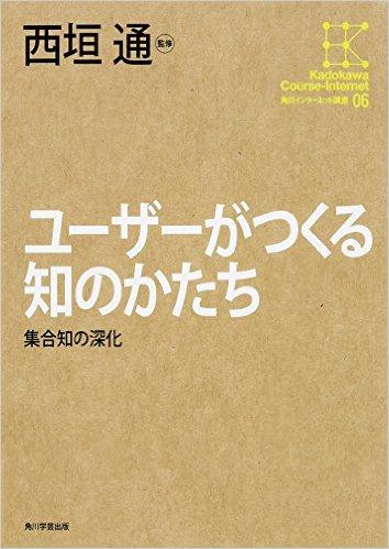 角川インターネット講座 (6) ユーザーがつくる知のかたち 集合知の深化
