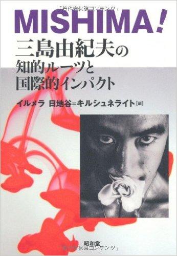 MISHIMA!―三島由紀夫の知的ルーツと国際的インパクト