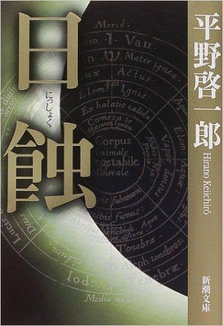 日蝕 (新潮文庫)