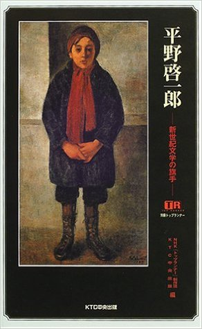 平野啓一郎―新世紀文学の旗手