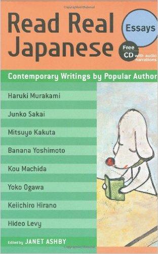日本語で読もう [エッセイ編] – Read Real Japanese Essays