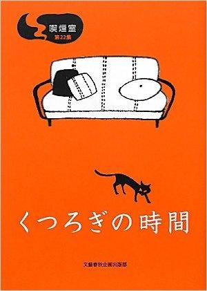 喫煙室〈第22集〉くつ…