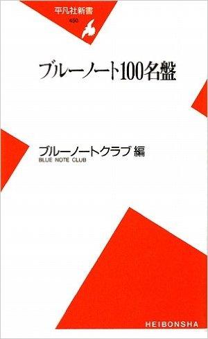 ブルーノート100名盤 (平凡社新書)