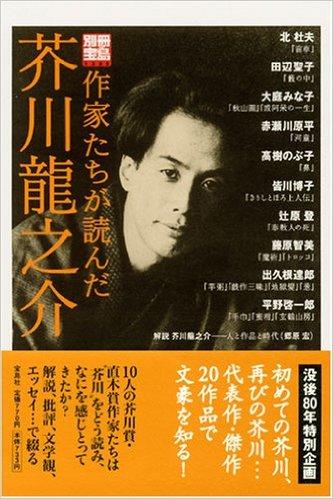 作家たちが読んだ芥川龍之介 (別冊宝島 1385)