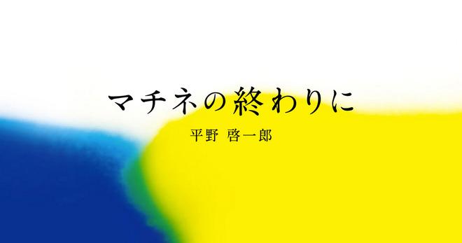 平野からのメッセージも!11/30(水)『マチネの終わりに』平野啓一郎と語る読者会@BuzzFeedを開催!