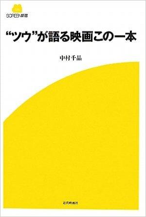 """""""ツウ""""が語る映画この一本 (SCREEN新書)"""