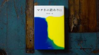 Facebook生中継も!11/30(水)開催  『マチネの終わりに』平野啓一郎さんと語る読者会@BuzzFeed