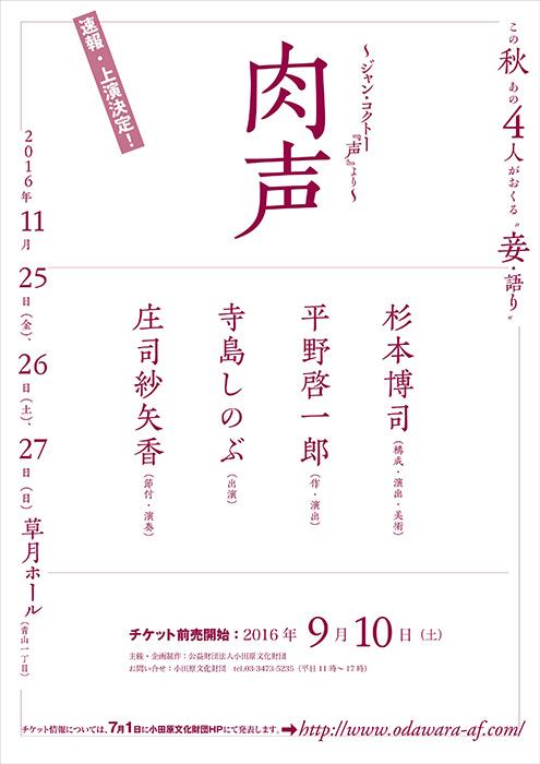 20160616-nikusei