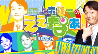 12/3(土) MBSラジオ『上泉雄一の週末もええなぁ!』に出演します