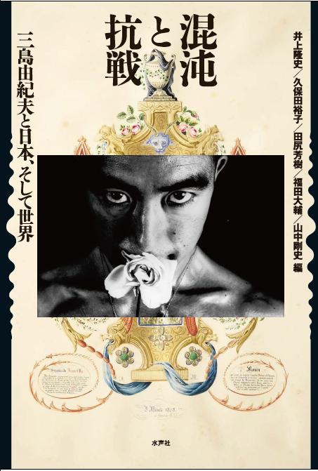 混沌と抗戦―三島由紀夫と日本、そして世界