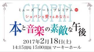 2017/2/18(土) 埼玉・所沢でのコンサートイベント『ミューズ アート・プレミアム90』に平野が出演します