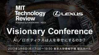 """【応募受付中】2017/3/6(月) """"Visionary Conference""""に平野啓一郎が登壇!"""
