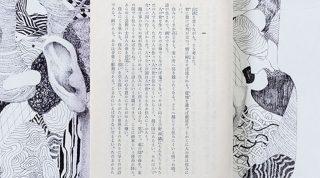 単行本『マチネの終わりに』装丁を手がけた石井正信氏の個展が開催されます