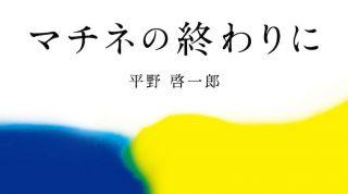 『マチネの終わりに』読書会が開催されます。