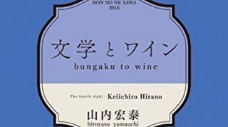 『文学とワイン 第四夜 平野啓一郎』電子版が本日4月20日より発売