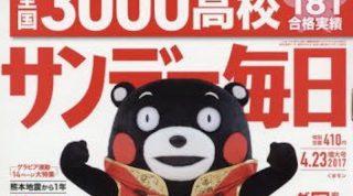 『サンデー毎日』4月23日号に平野の対談が掲載
