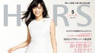 『HERS』5月号に平野と脚本家・岡田惠和さんの対談が掲載されています