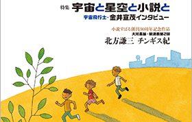 「小説すばる」6月号に第二回渡辺淳一文学賞の平野受賞コメント掲載