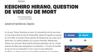 フランスの新聞・リベラシオンに『空白を満たしなさい』の書評が掲載されました