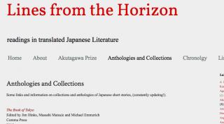 日本文学紹介サイトで『透明な迷宮』を取り上げてもらいました。