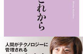 【新刊発売!】本日6月15日 最新刊『自由のこれから』発売