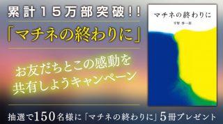 『マチネの終わりに』5冊を150名様にプレゼント!