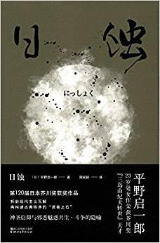【中国語簡体字版】日蝕