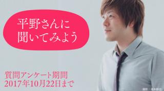 平野啓一郎に質問をしてみませんか?コミュニティサイトで募集中です