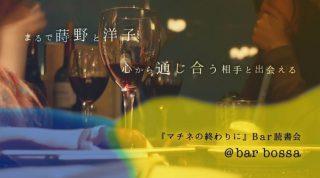 11月5日に『マチネの終わりに』読書会が開催されます