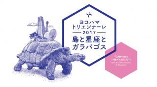 ヨコハマトリエンナーレ2017の公開対話シリーズに平野の登壇決定