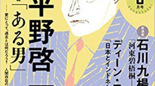 新作長編小説『ある男』が本日発売の「文學界」6月号に一挙掲載!