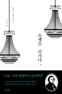 【韓国語版】ショパンを嗜む