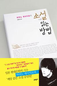 【韓国語版】小説の読み方~感想が語れる着眼点~