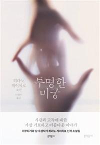 【韓国語版】透明な迷宮
