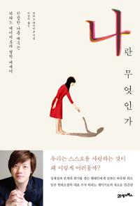【韓国語版】私とは何か 「個人」から「分人」へ