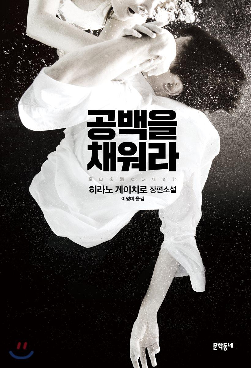 【韓国語版】空白を満たしなさい
