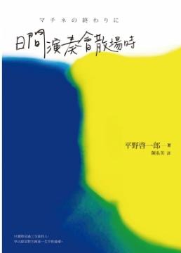 【中国語繁体字版】マチネの終わりに