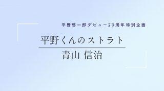 平野くんのストラト(青山 真治)