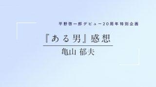 『ある男』感想(亀山 郁夫)