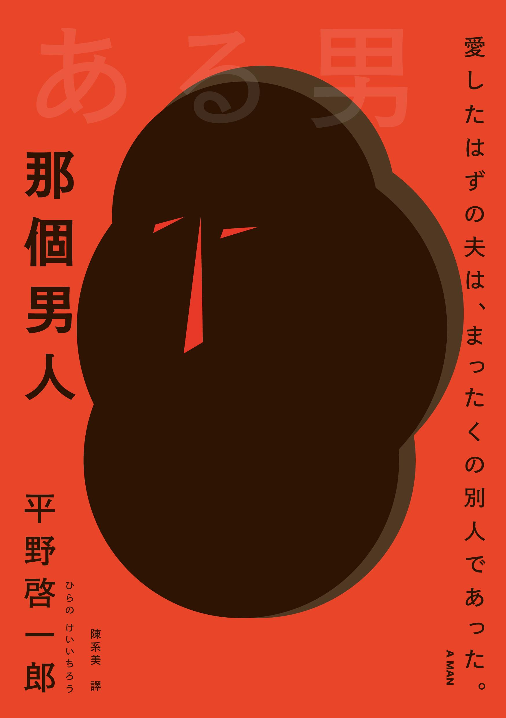【中国語繁体字版】ある男